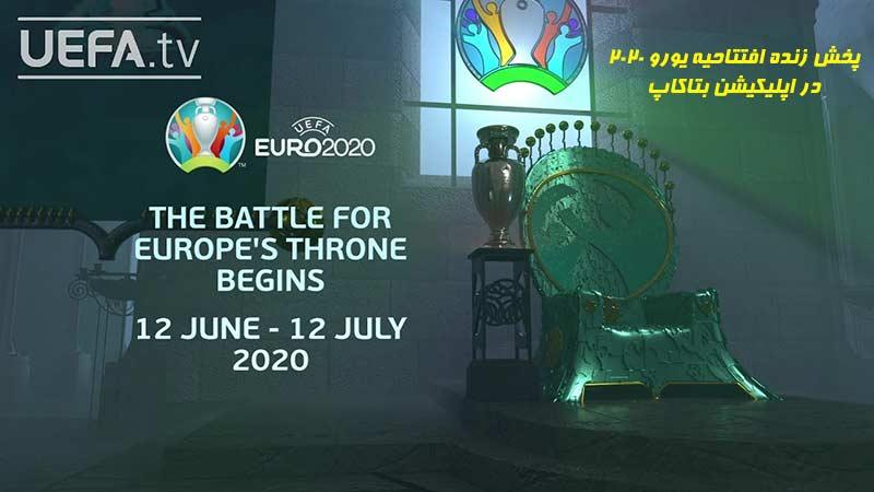 کانالها و شبکه های پخش زنده افتتاحیه یورو 2020/2021