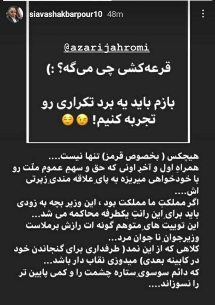 واکنش تند سیاوش اکبرپور به کری خوانی جدید آذری جهرمی علیه استقلال