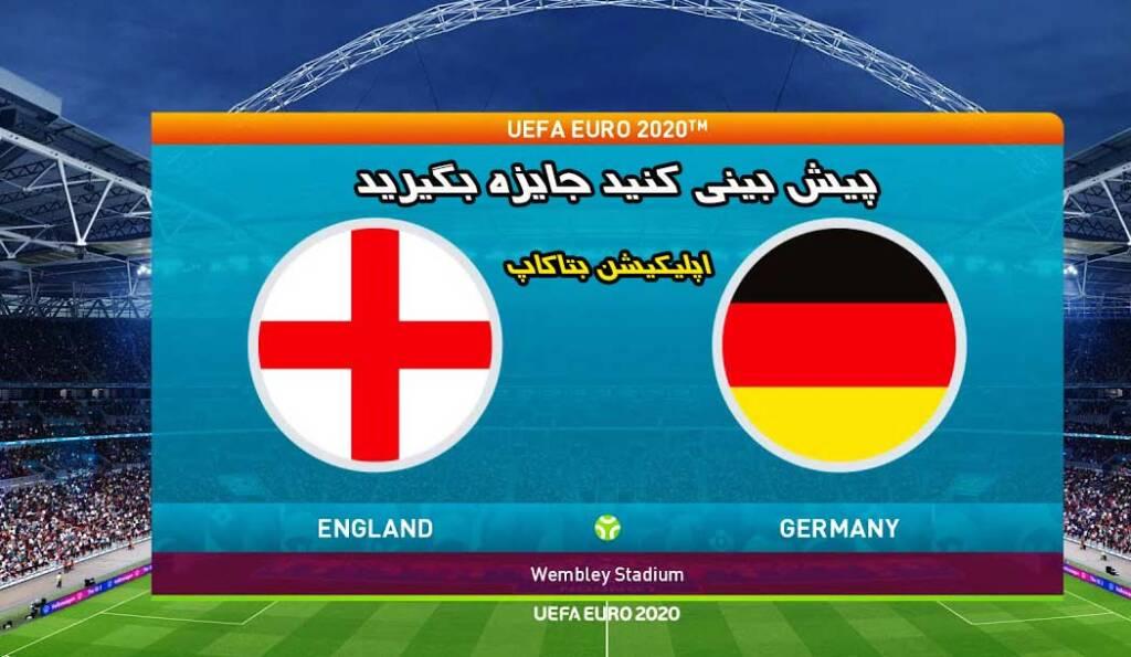 پخش زنده بازی انگلیس و آلمان امشب یورو 2020 از اپلیکیشن بتاکاپ