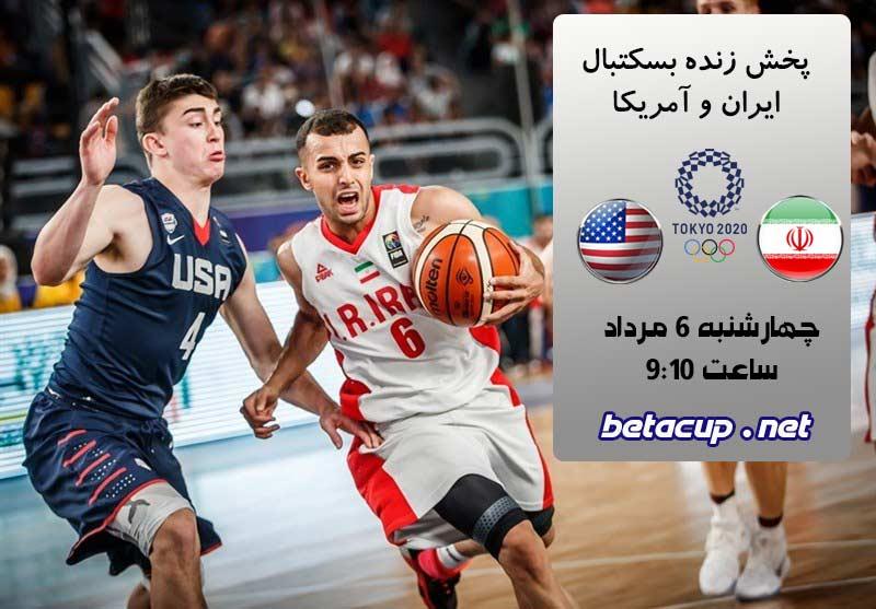 پخش زنده بسکتبال ایران و آمریکا   المپیک 2020