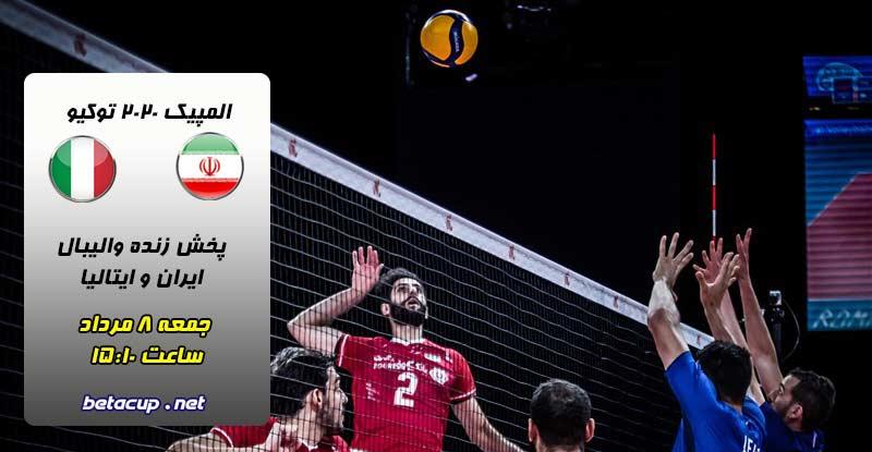 پخش زنده والیبال ایران و ایتالیا   المپیک 2020