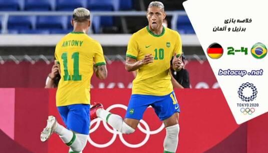 خلاصه+بازی+برزیل+آلمان+المپیک