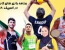 برنامه+ایران+المپیک+۲۰۲۰
