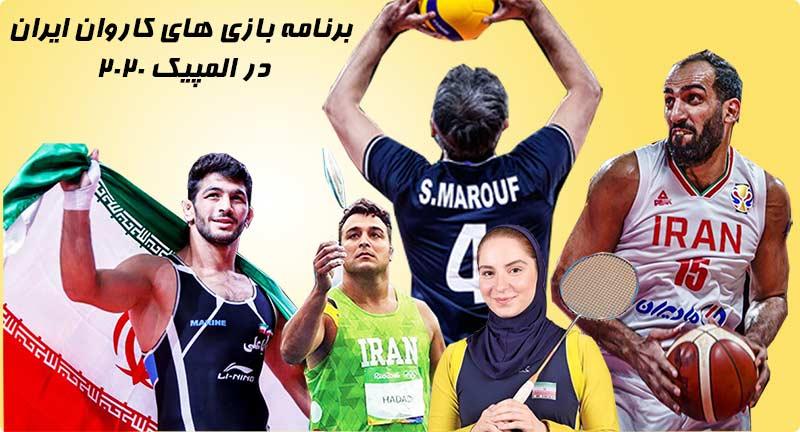 برنامه بازی های ایران در المپیک 2020