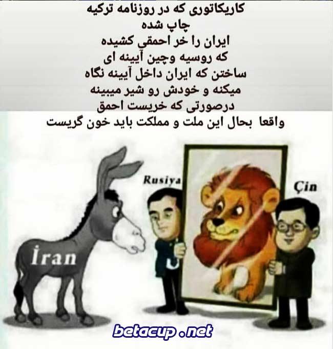 کاریکاتور توهین آمیز روزنامه ترکیه علیه ایران و تشبیهش به الاغ