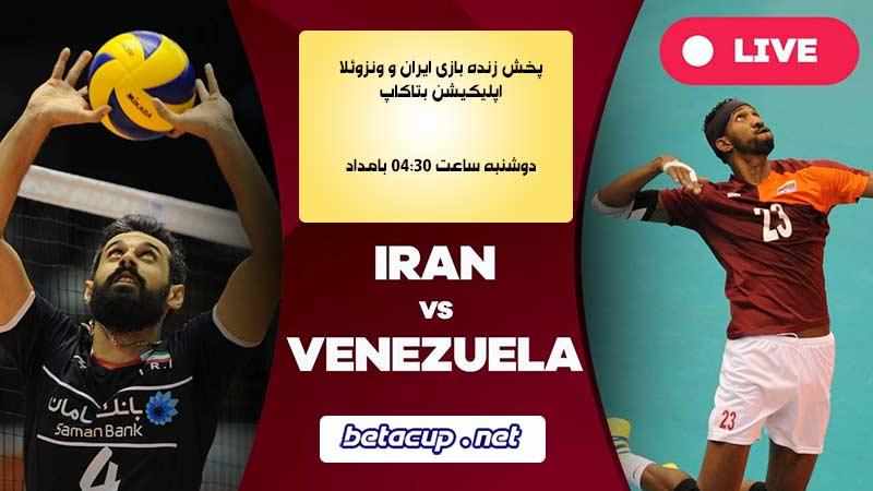 پخش زنده والیبال ایران و ونزوئلا | المپیک 2020 توکیو