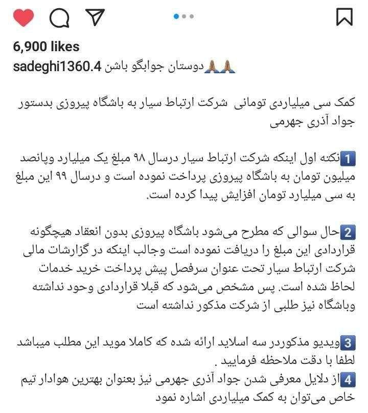 امیرحسین صادقی علیه وزیر ارتباطات سند رو کرد