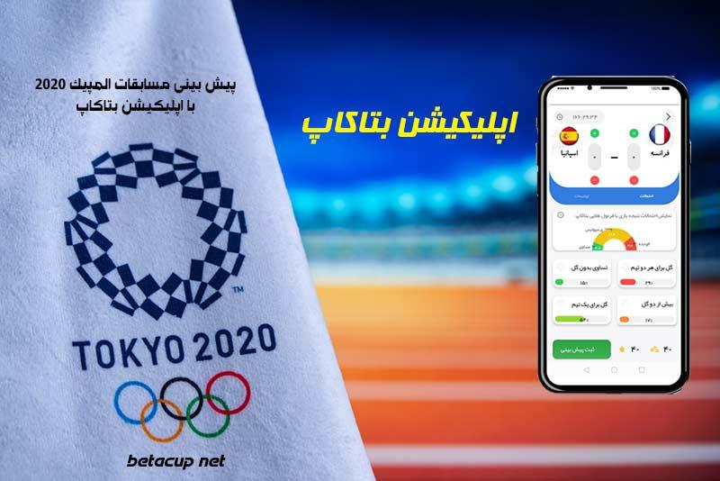 پیش بینی بازی های المپیک 2020 با اپلیکیشن بتاکاپ