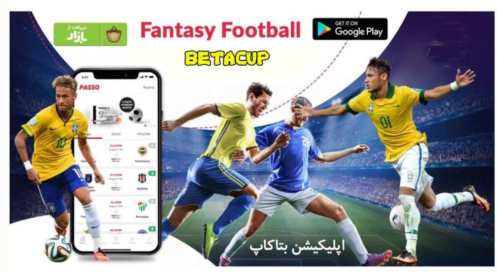 فوتبال فانتزی بتاکاپ | لیگ برتر انگلیس
