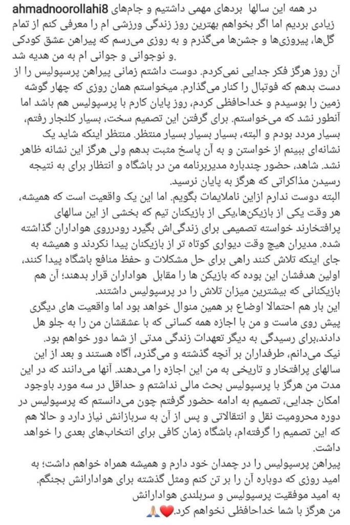 پست خداحافظی احمد نوراللهی با هواداران پرسپولیس