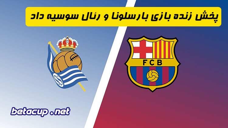 پخش زنده بازی بارسلونا و رئال سوسیه داد امشب