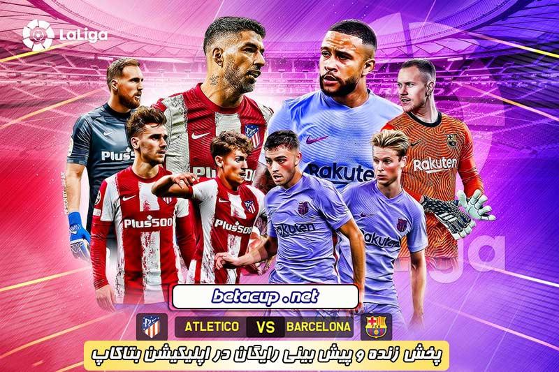 پخش زنده بازی بارسلونا و اتلتیکومادرید از اپلیکیشن بتاکاپ