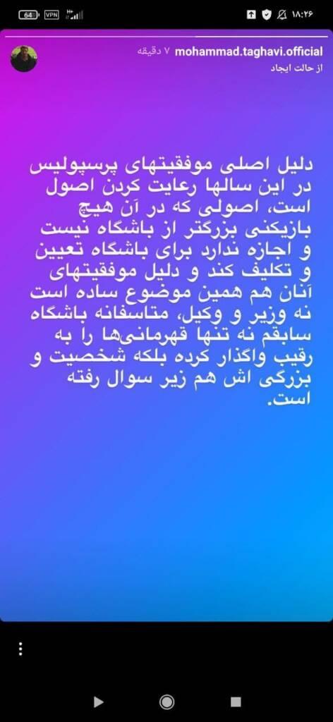 ادامه صحبتهای عجیب محمد تقوی علیه استقلال | مظنه چند است اخوی؟